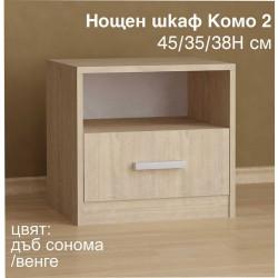 Нощно шкафче Комо 2 - Нощни шкафчета